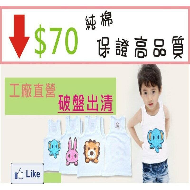 破盤價 夏季新款 童裝 兒童背心 夏裝 男童t恤 女童 寶寶背心 內衣 小朋友幼童無袖背心 圖案超可愛的 全棉材質
