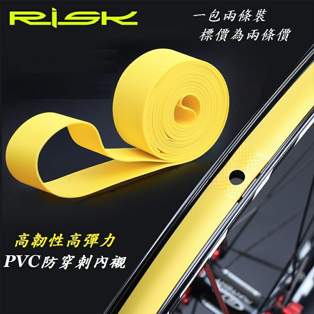 《意生》【兩條裝】RISK高韌性PVC防穿刺內襯 29吋~26吋700C外胎內胎輪胎使用 高品質防刺PVC襯帶胎墊 襯帶