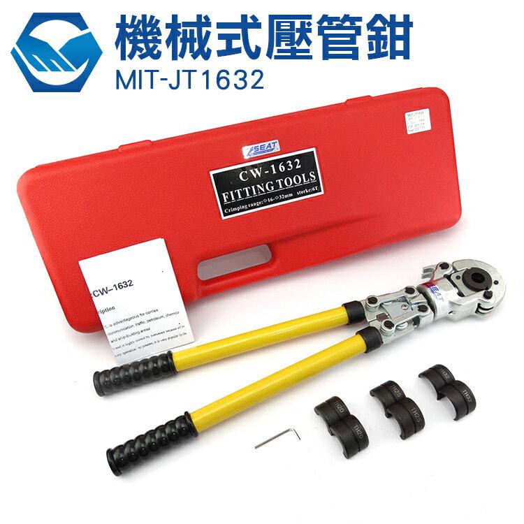 手動機械式壓管鉗不鏽鋼冷熱水管壓接 卡壓液壓鉗子 鋁塑管 PEX管 PB管 銅管件 MIT-JT1632