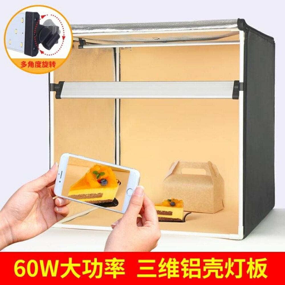 Deep60cm LED攝影棚小型套裝淘寶柔光燈補光燈攝影箱拍攝拍照道具 領券下定更優惠