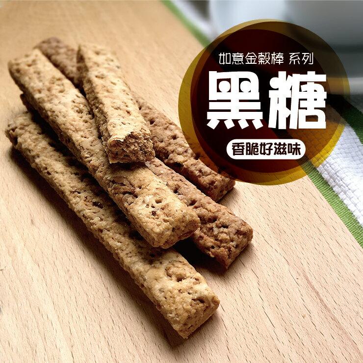【喫貨巷九九號】黑糖風味 如意金穀棒(1罐) |千層棒.五穀棒|早餐下午茶好搭檔