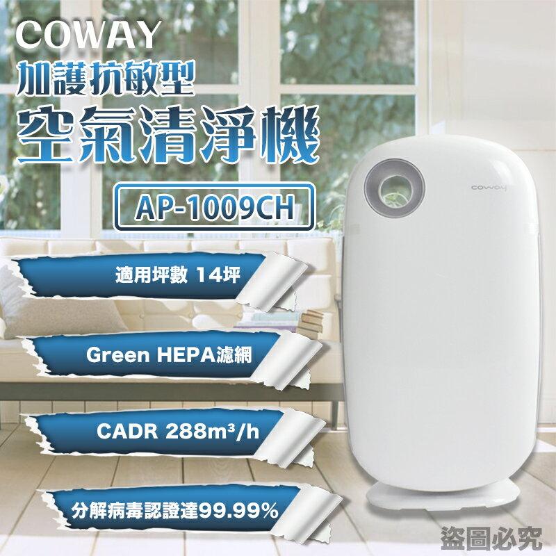 【韓國Coway】加護抗敏型空氣清淨機 AP-1009CH
