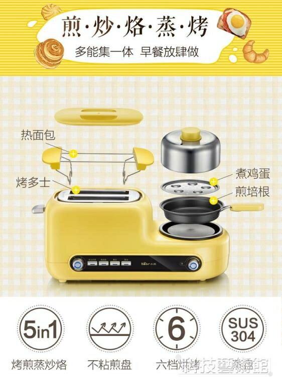 麵包機小熊烤面包機家用2片多功能早餐多士爐土司機全自動吐司機   領券下定更優惠