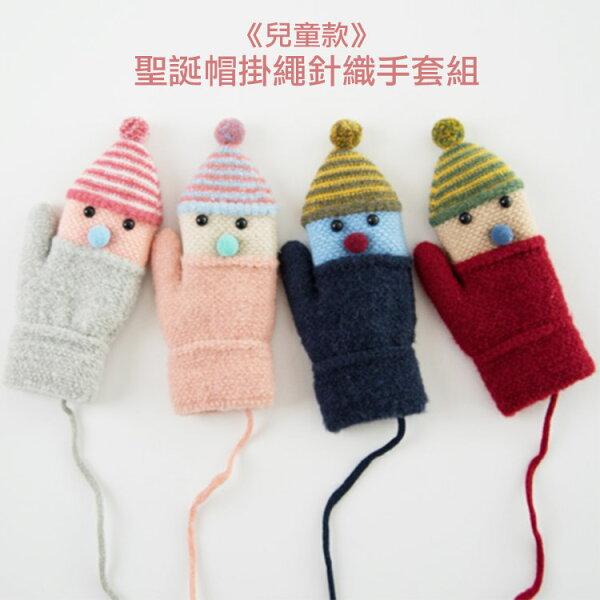 77美妝:冬季保暖兒童款聖誕帽掛繩針織手套兒童手套SHIC1897