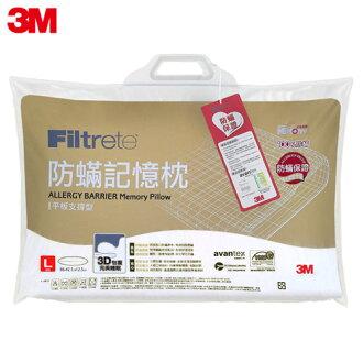 3M 淨呼吸防蹣記憶枕-平板支撐型(L)