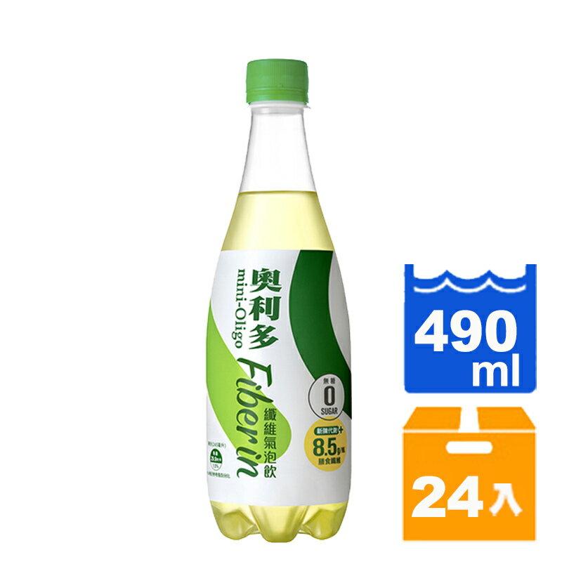 奧利多Fiber in 纖維氣泡飲490ml(24入)/箱【康鄰超市】