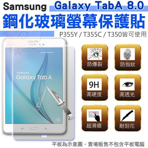 【小咖龍賣場】 三星 Samsung Galaxy Tab A 8.0 鋼化玻璃螢幕保護貼 螢幕貼 SM-T355C SM-P355Y