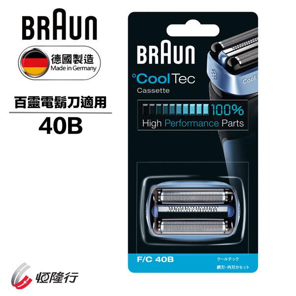【德國百靈BRAUN】刀頭刀網組40B(藍色)°CoolTec系列專用(德國原裝公司貨)