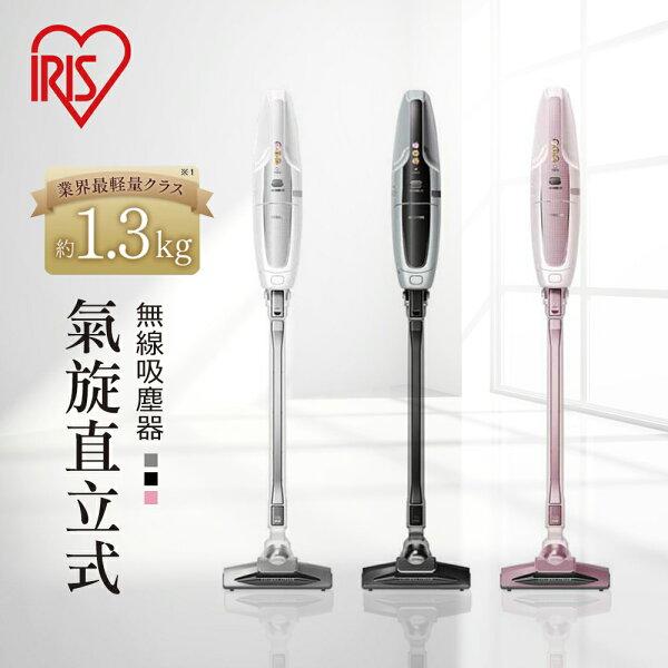 日本IRIS氣旋直立式無線吸塵器(銀黑粉)IC-SLDC1