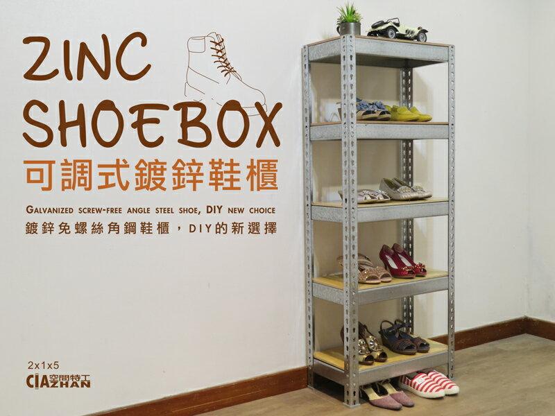 鞋架 鞋櫃 五層架 波浪架 高跟鞋 架靴架 鍍鋅角鋼架(2x1x5尺 5層) SBZ25 【空間特工】