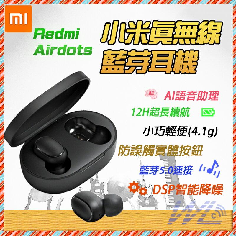 【無賴小舖】小米真無線藍芽耳機 Air Dots Redmi 無線耳機 小米AirDots 小米藍芽耳機超值版