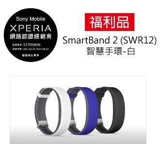 《福利品》SONY SmartBand 2 SWR12 智慧手環 -白 [免運]