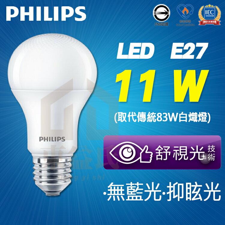 含稅 飛利浦 11W LED球泡 LED燈泡 舒視光 全新第七代 另售LED支架燈 LED崁燈 層板燈 吸頂燈