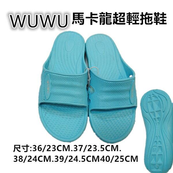 JG~藍色WUWU馬卡龍超輕拖鞋防滑環保室內外拖鞋一體成型運動防水防滑拖鞋EVA環保拖鞋好穿Q軟