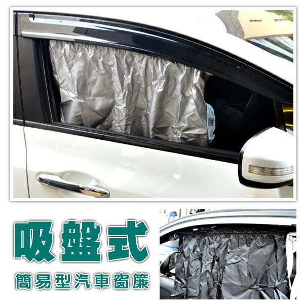 ~aife life~簡易型汽車遮陽簾  車用窗簾  隔熱紙  防曬簾  側檔遮陽板  遮