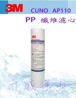 3M 美國製造 國際NSF認證AP110 PP纖維濾心/5微米/深層溝槽設計