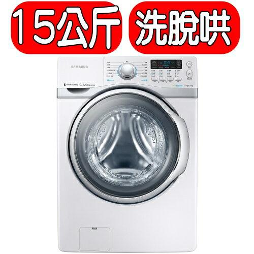 ★夜間下殺,白天消失★SAMSUNG三星【WD15H7300KW/TW】洗衣機《15公斤,洗脫烘滾筒》