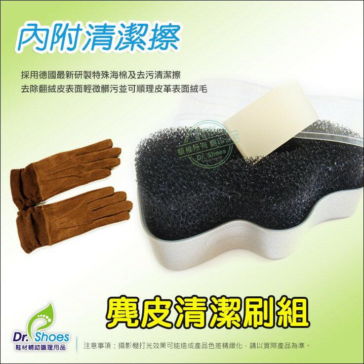 麂皮(絨毛)清潔刷組 含清潔擦→使用100次 牛巴哥皮 雪靴 絨面革 LaoMeDea