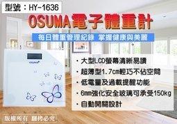 【尋寶趣】OSUMA 電子體重計 強化安全玻璃 秤重150kg 大型LCD螢幕 體重機 電子秤 磅秤 HY-1636