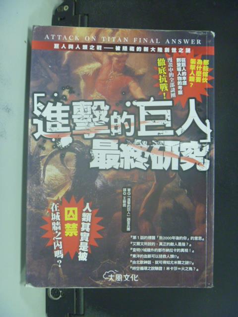 【書寶二手書T4/一般小說_GSL】進擊的巨人 最終研究_進擊的巨人調查兵團