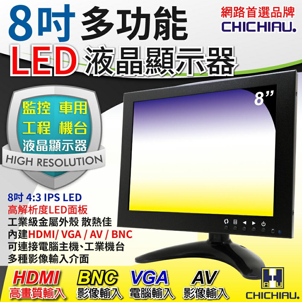【CHICHIAU】8吋LED液晶螢幕顯示器(AV、BNC、VGA、HDMI) CH08型