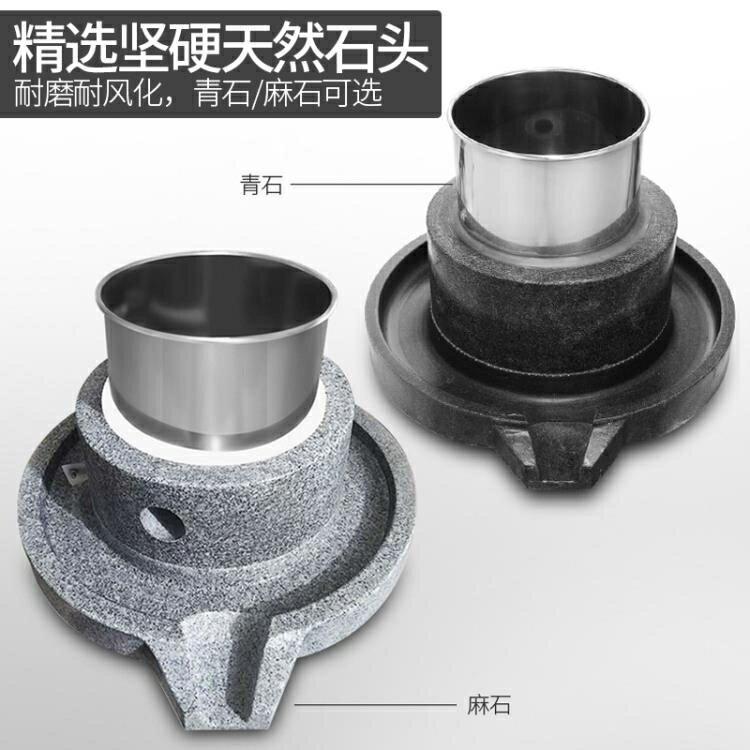 磨豆機 電動石磨機磨漿機商用石磨腸粉機豆腐機豆漿機大型全自動磨米漿機