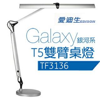 愛迪生 Galaxy II 銀河系T5雙臂檯燈
