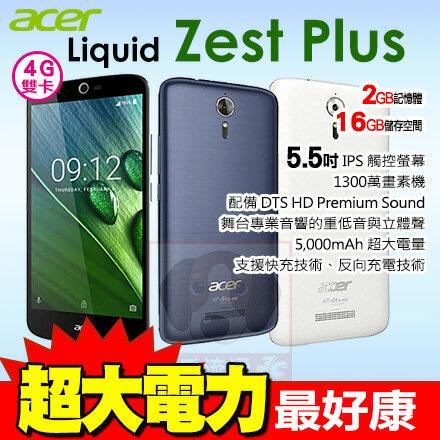 Acer Liquid Zest Plus 5,000mAh 電池續航力 4G雙卡雙待 智慧型手機