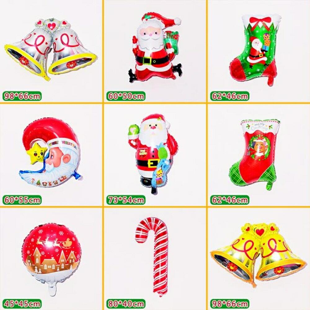 聖誕狂歡派對禮品裝飾聖誕老人雪花聖誕樹鋁膜氣球聖誕節舞會布置 年貨節預購