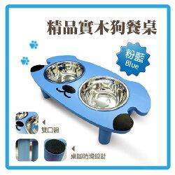 精品實木狗餐桌-粉藍  (L901A02)