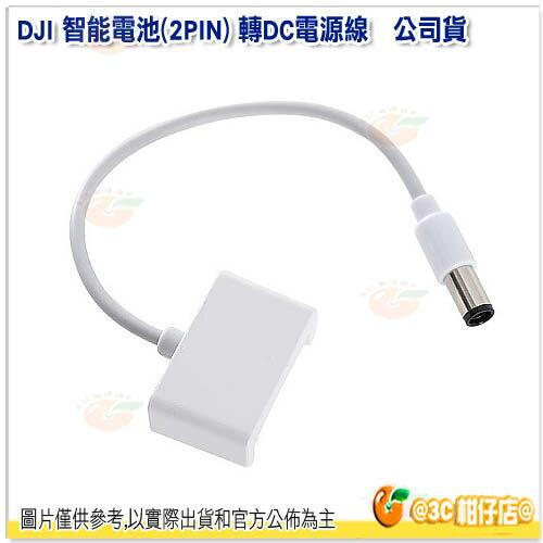 大疆 DJI 智能電池(2PIN) 轉DC電源線 公司貨