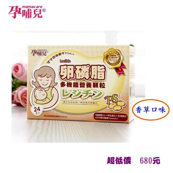 *美馨兒* 孕哺兒®卵磷脂多機能營養顆粒/香草口味 (24包入X1盒)- 品號67300 /680元