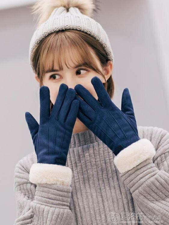 手套冬天女加絨觸屏可愛學生麂皮絨保暖手套女士秋冬騎車加厚防寒