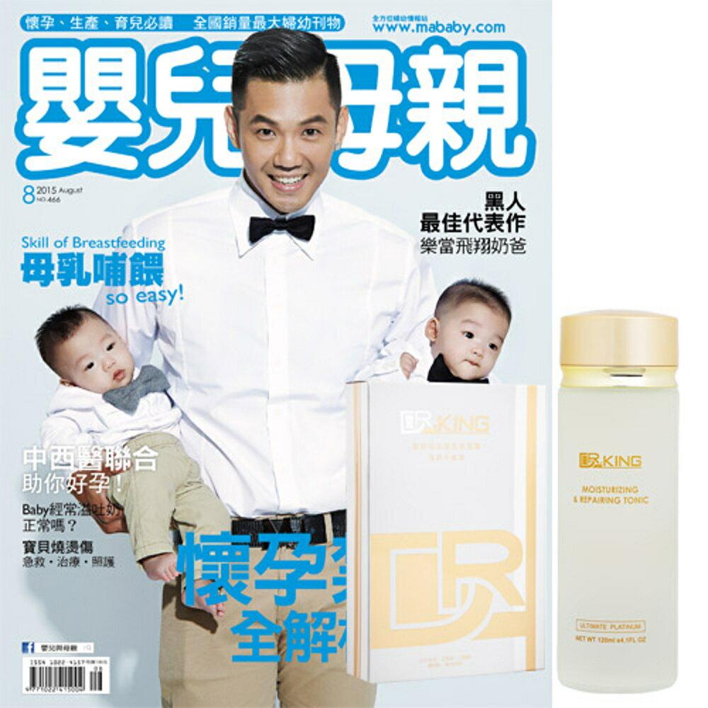 《嬰兒與母親》1年12期 贈 DR.KING金箔全效面膜 + 金箔保濕修復化妝水
