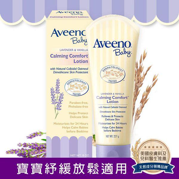 美國 Aveeno 艾惟諾 嬰兒薰衣草燕麥舒緩保濕乳227ml【原廠公司貨】 0
