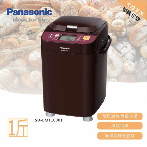 【夏日有禮賞】Panasonic 國際 製麵包機 SD-BMT1000T 1斤