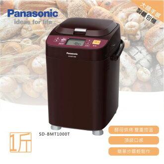 【感恩有禮賞】Panasonic 國際 製麵包機 SD-BMT1000T 1斤 買就送雪平鍋