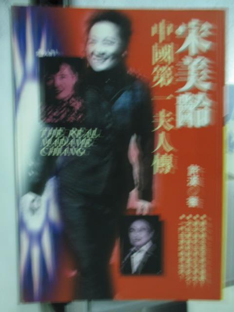【書寶二手書T7/傳記_OAE】宋美齡_中國第一夫人傳_許漢