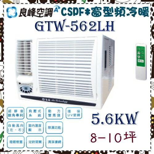 新規格CSPF更省電【良峰空調】8-10坪5.6kw左吹定頻冷暖空調《GTW-562LHA》台灣製造~動力雙馬達除濕定時超靜音