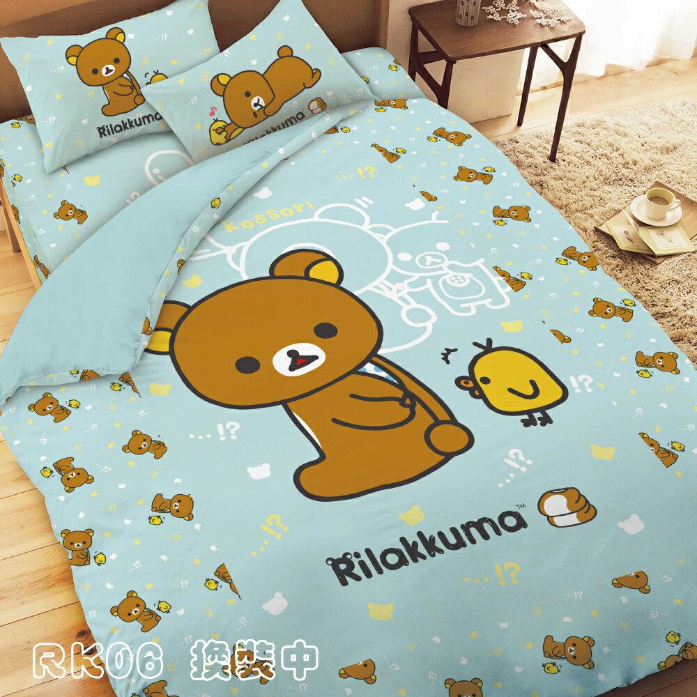 [新色上市] 🐻日本授權拉拉熊系列床包組  /  被套  /  兩用被 [換裝中] 現在買任一床組就送拉拉熊造型玩偶一隻 2