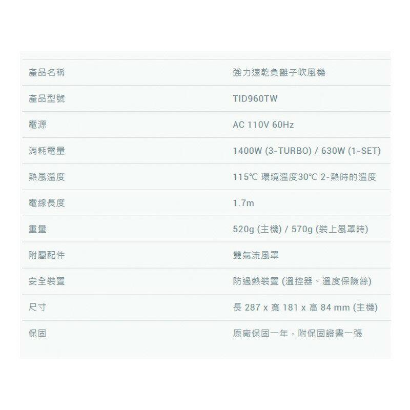 【日本TESCOM鑽石負離子吹風機】吹風機 大風量吹風機 負離子吹風機【AB219】 9