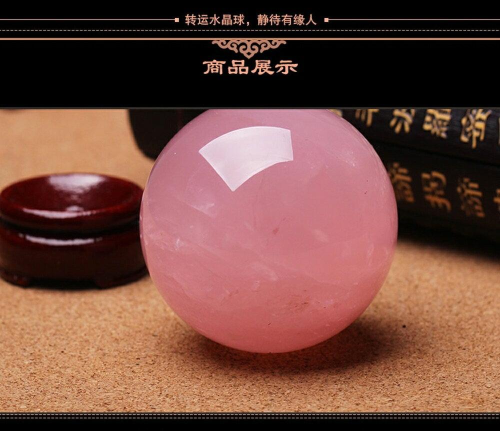 水晶球 開光天然粉水晶球擺件粉晶球擺件助愛情水晶粉色促姻緣  igo聖誕免運 9