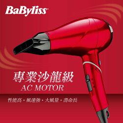 (APP領券折100)Babyliss 1400W專業護髮柔髮負離子吹風機 270RW
