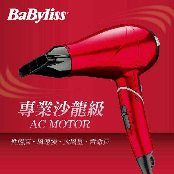 Babyliss1400W專業護髮柔髮負離子吹風機270RW