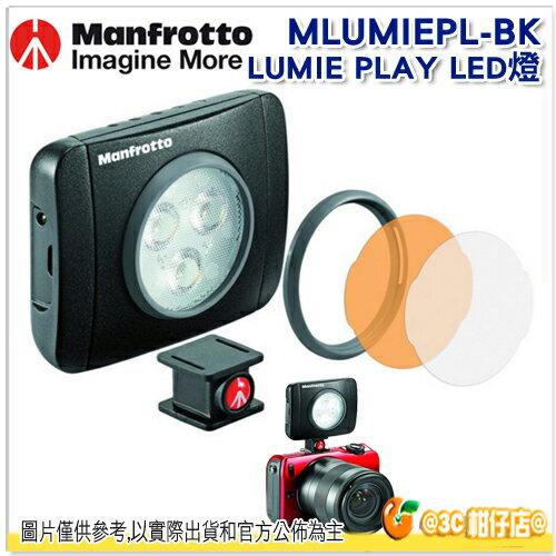免運 Manfrotto 曼富圖 MLUMIEPL-BK LUMIMUSE PLAY LED燈 3 LED Light 公司貨 燈具 攝影燈 另售 PIXI 迷你腳架