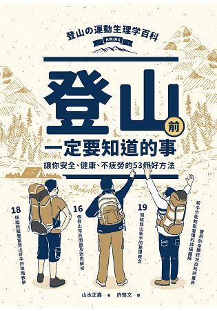 登山前一定要知道的事:讓你安全、健康、不疲勞的53個好方法