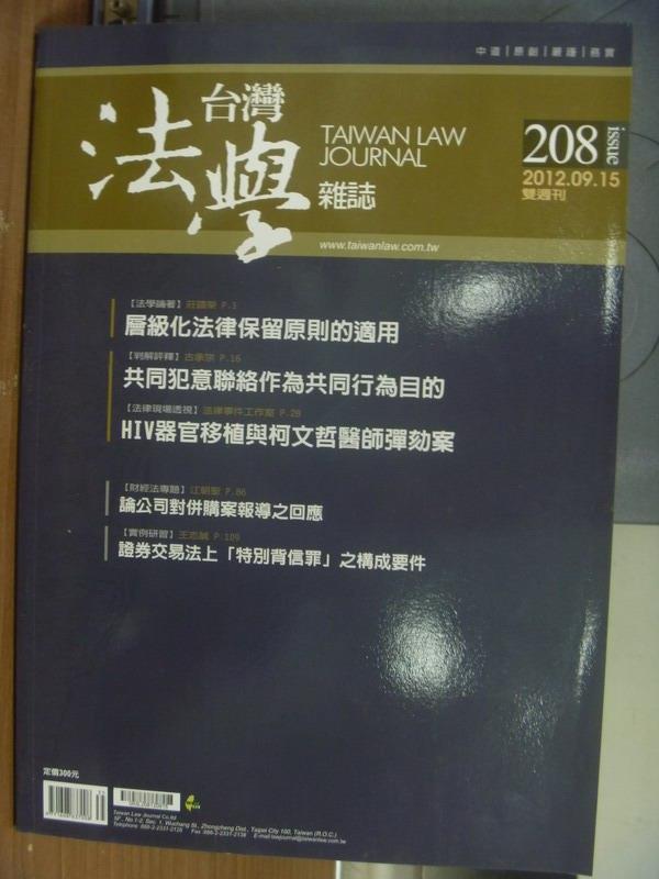 【書寶二手書T6/法律_PAC】台灣法學雜誌_208期_HIV器官移植與柯文哲醫師彈劾案等