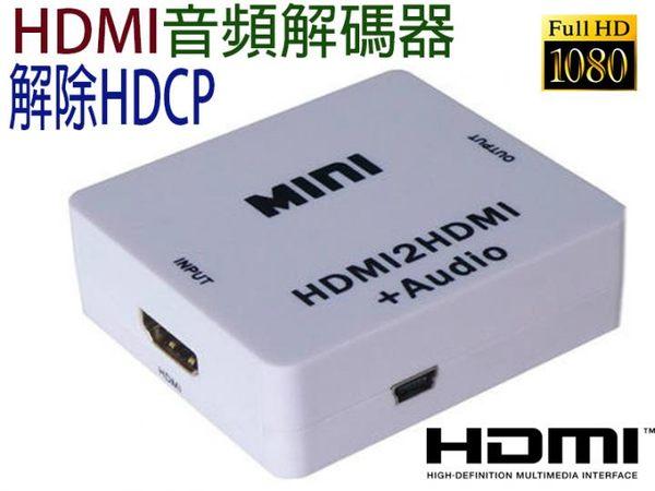 <br/><br/>  HDMI-105 HDMI音頻解碼器 HDMI TO HDMI [天天3C]<br/><br/>