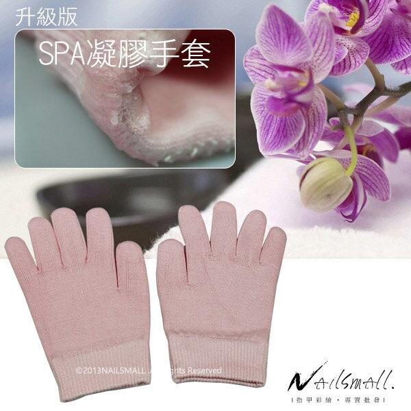 凝膠手套/足套(可重複使用) 手腳軟化 美甲手足保養