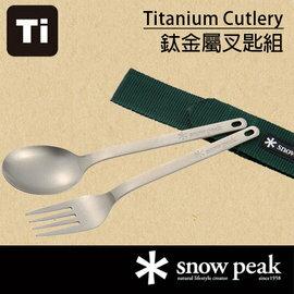 【鄉野情戶外用品店】 Snow Peak |日本| 鈦金屬叉匙組/露營 登山 旅行 個人餐具/SCT-002 【鈦金屬】